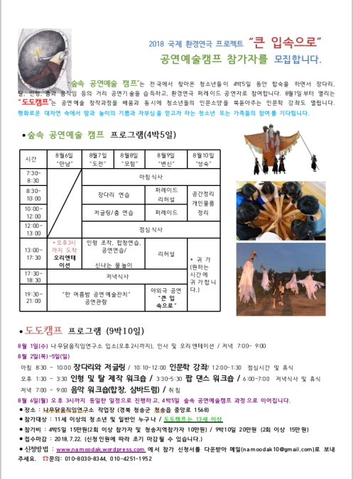 2018 환경연극캠프홍보